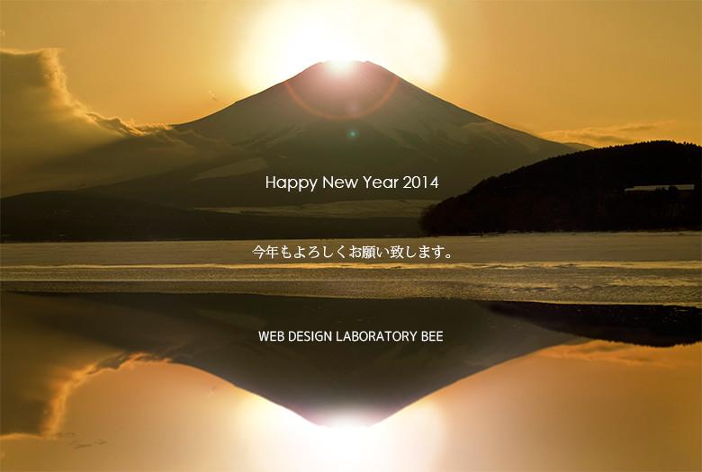 2014年新年のご挨拶
