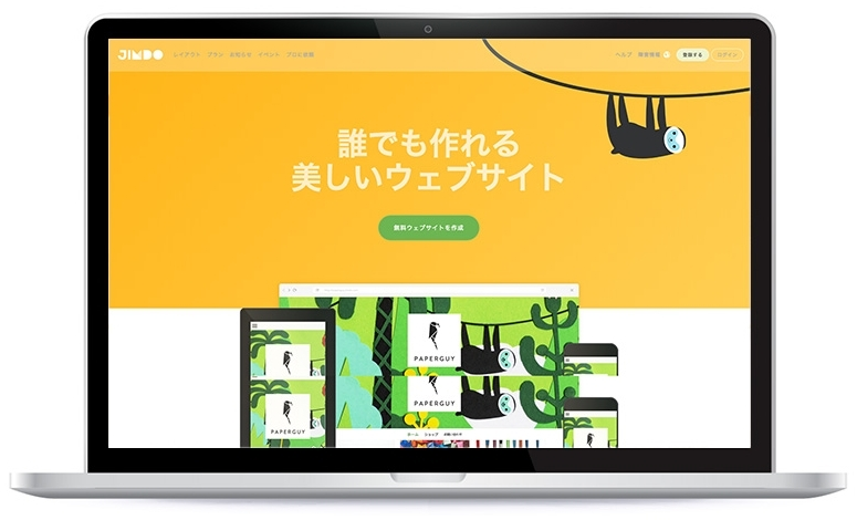 Jimdoの公式サイトがリニューアル!ちょっと可愛く新しくなりました