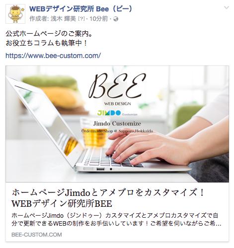beeの公式ホームページをFacebookでシェアした状態