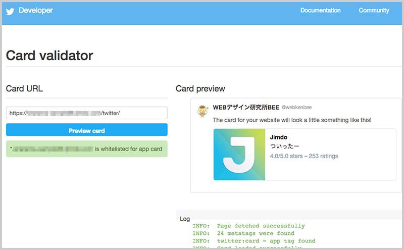 twitter:descriptionをヘッダーに記載したのにTwiiterのCard validatorで画像もブログタイトルも表示されない。