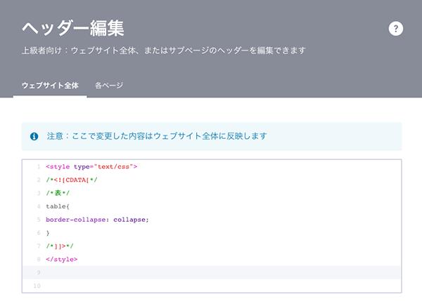 ヘッダー編集(ウェブサイト全体)の編集スペースにコードを追記する