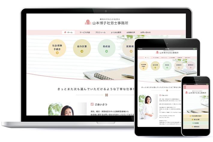 横浜の社労士「山本社労士事務所さま」ホームページ制作