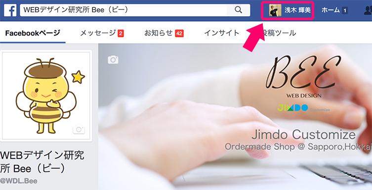 もしかしたらFacebookページから同様に入れたのかもしれない