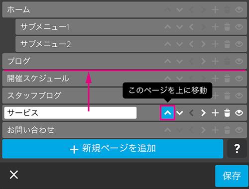 2.ブログページとは無関係のページをブログページの次まで移動する