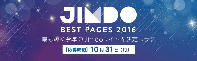 Jimdo Best Pagesの応募はこちらから!〆切りは2016年10月31日です!お急ぎください!