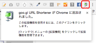 goo.gl URL Shortenerのアイコンが追加された