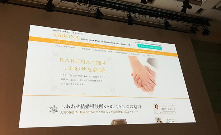 Jimdo Best Contentを授賞したKARUNAさんのホームページ