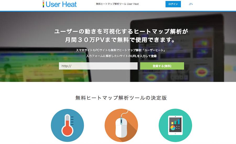 User Heat(ユーザーヒート)