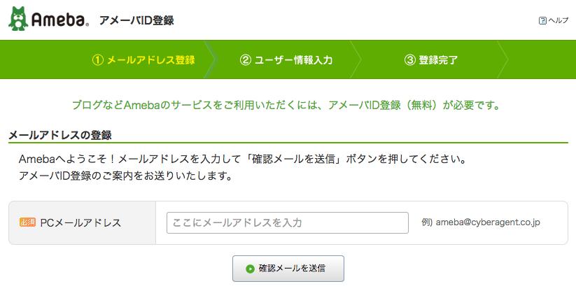 アメブロの新規登録画面に作った別名アドレスを打ち込み「確認メールを送信」ボタンをクリックします