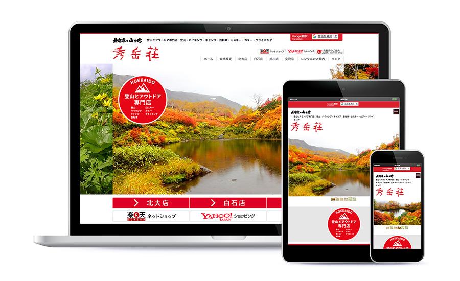 北海道を代表するアウトドア専門ショップ秀岳荘のホームページもJimdoです