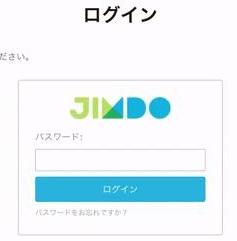Jimdoにログイン!