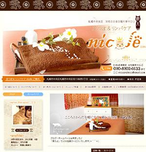 ブログページ デザイン