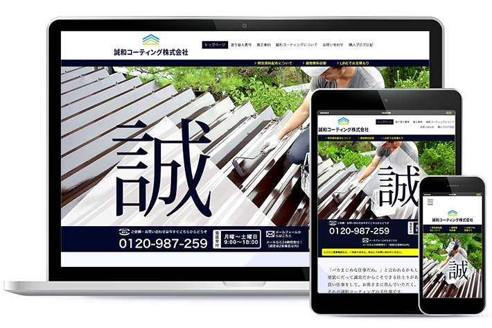 Jimdo制作実績:塗装工「誠和コーティング株式会社さま」ホームページ制作