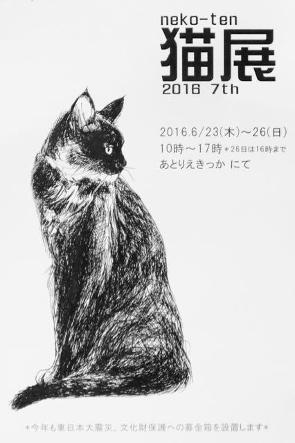 あとりえきっか企画の猫展に参加させていただきます。きっかゆかりの作家の展示です。