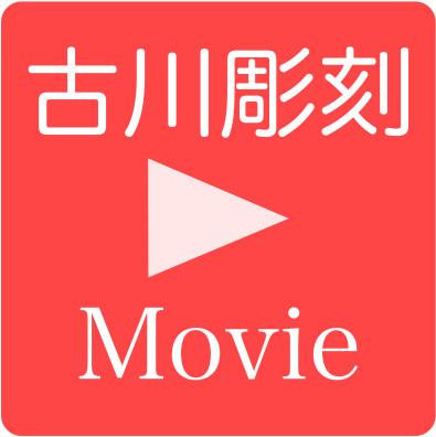 古川彫刻の動画です。