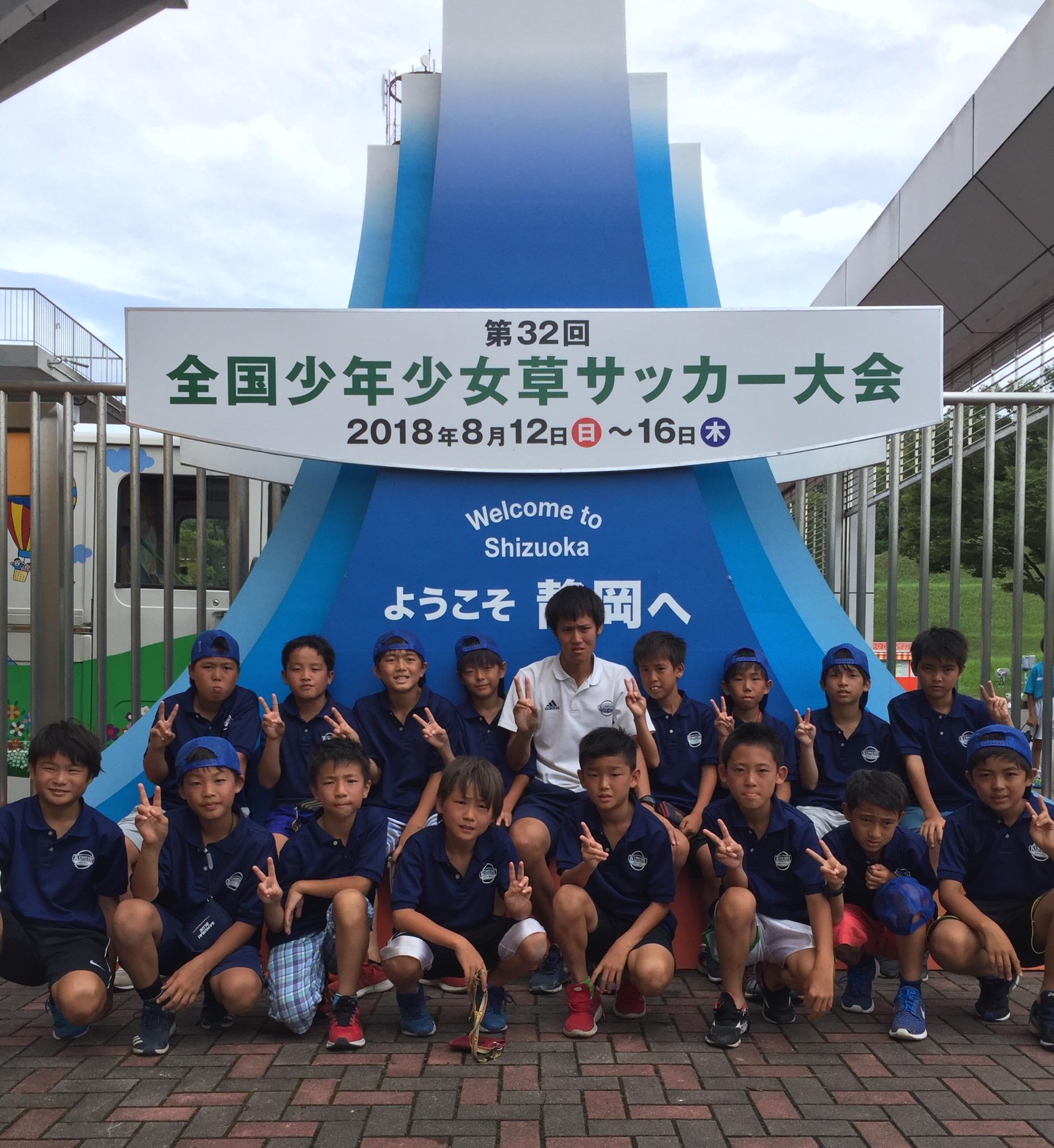 全国少年少女草サッカー大会!