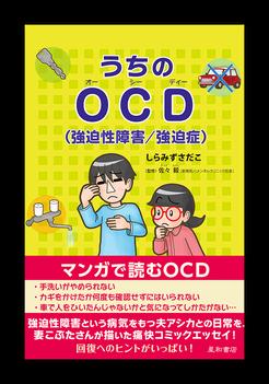 うちのOCD(強迫性障害/強迫症) 星和書店より発売中