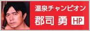 温泉チャンピオン 郡司勇HP
