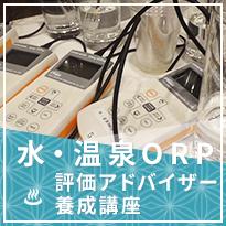水・温泉ORP評価アドバイザー養成講座