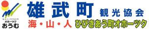 雄武町観光協会
