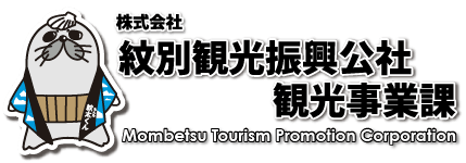 紋別観光協会