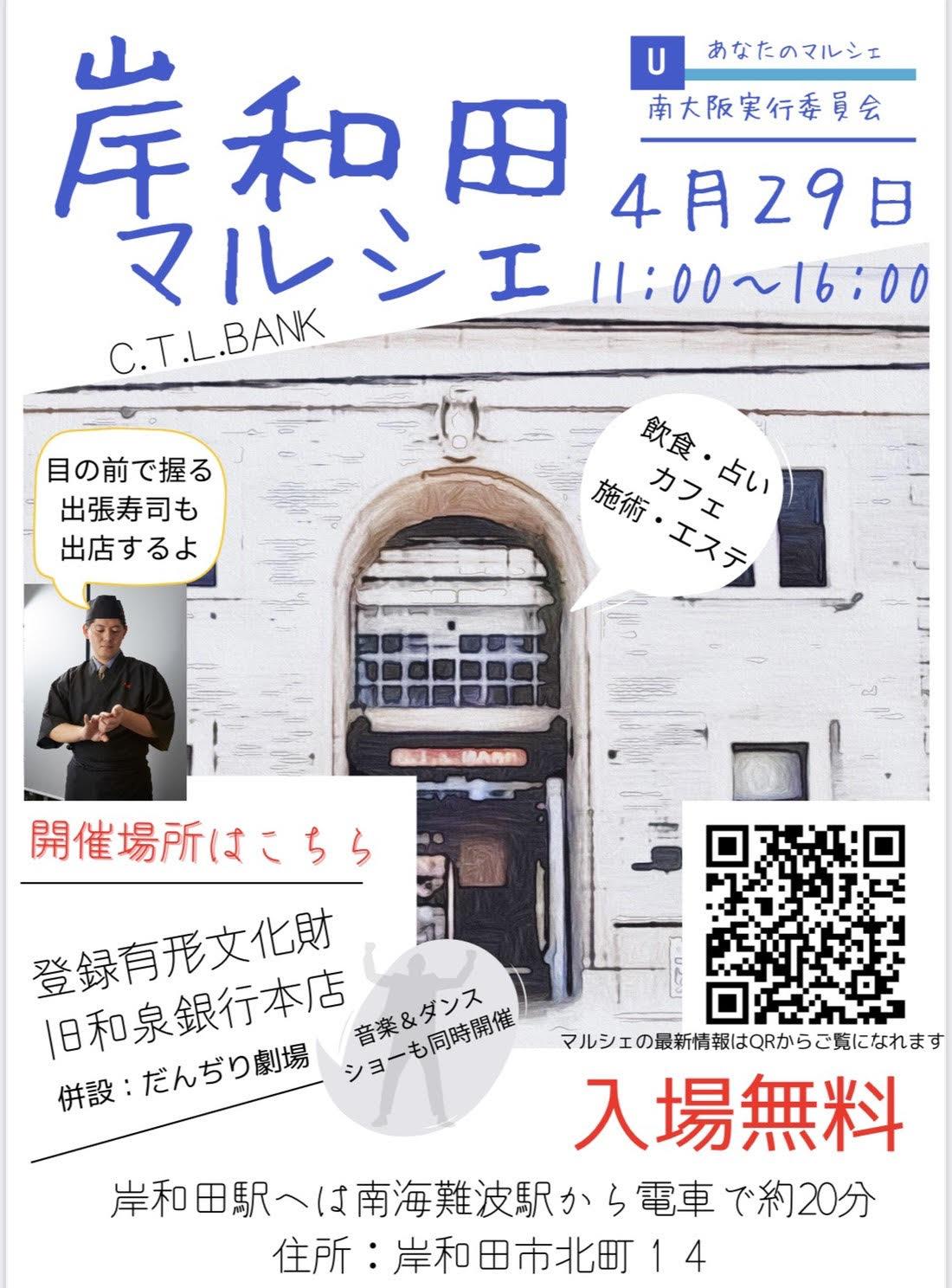 4月29日岸和田マルシェに出店します!