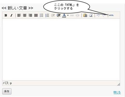 「文章」を開いて「HTML」をクリックする