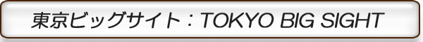◎東京ビッグサイトで開催される関係展示会情報を掲載