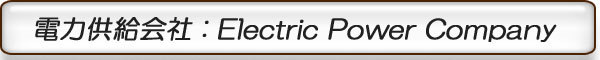 ◎電力供給会社を紹介します