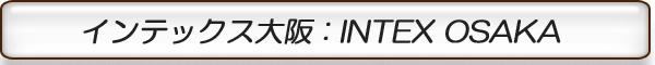 ◎インテックス大阪で開催される関係展示会情報を掲載