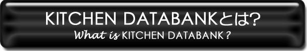 ◎KITCHEN DATABANK(キッチンデータバンク)とは何か? を解説します