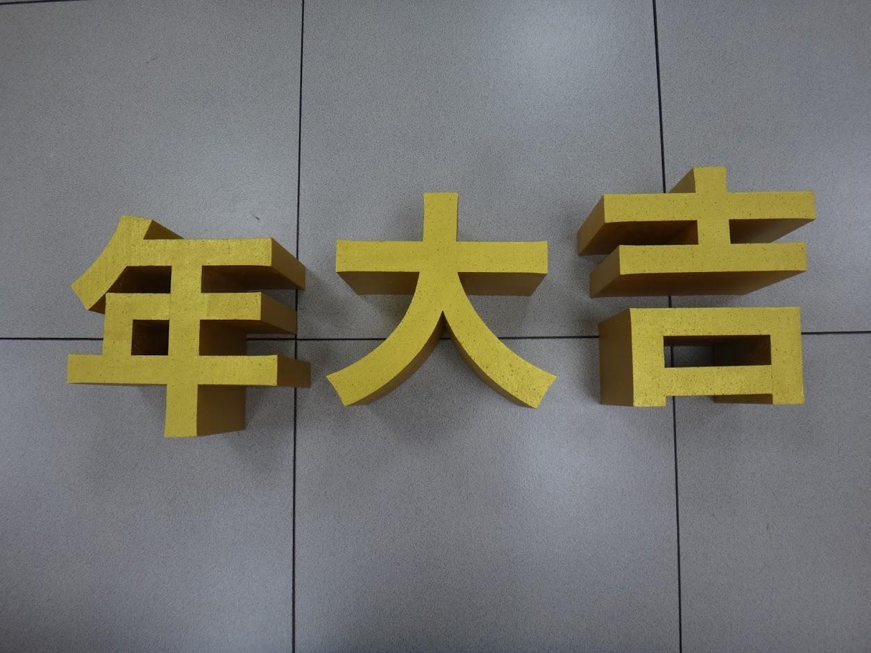 Ideograma Chino, decoración corporea