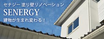 秋田で洋風リノベーション