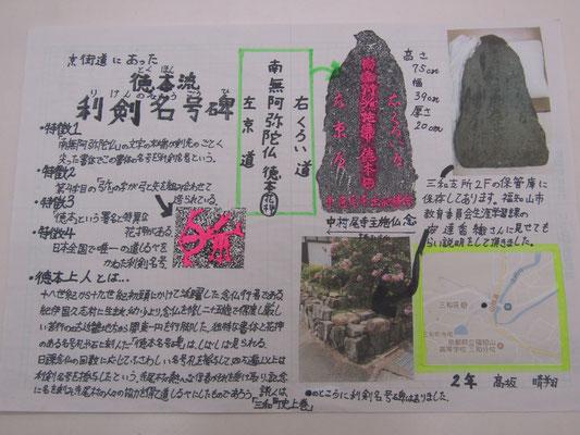京街道にあった 徳本流 利剣名号碑