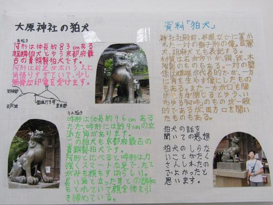 大原神社の狛犬