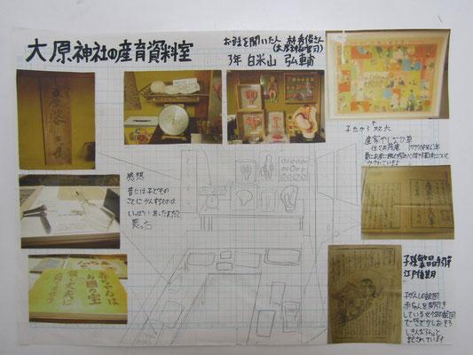 大原神社の産育資料室
