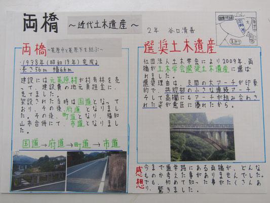 両橋~近代土木遺産~