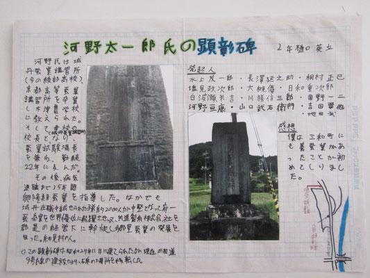 河野太一郎氏の顕彰碑