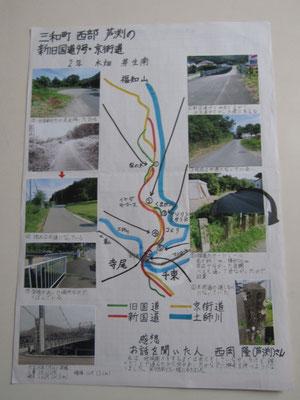 三和町西部 芦渕の新旧国道9号・京街道