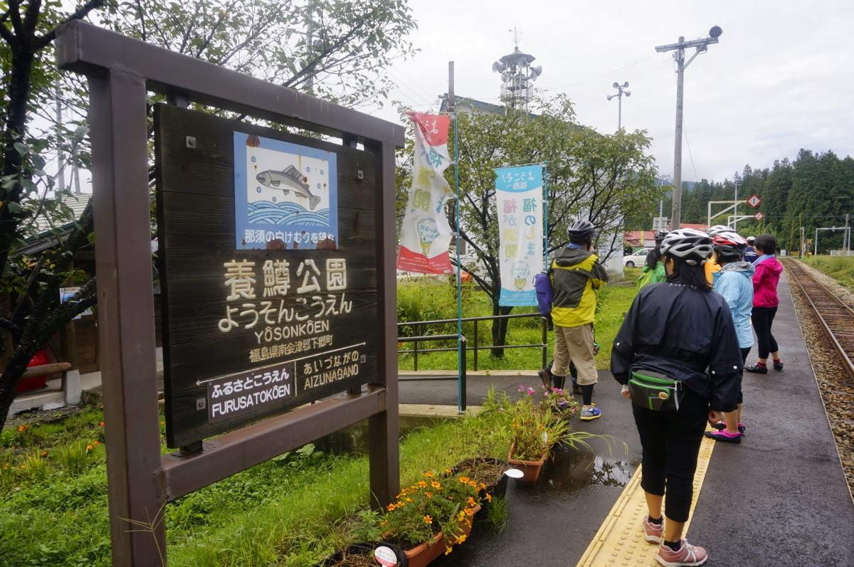 養鱒公園駅、無人駅です