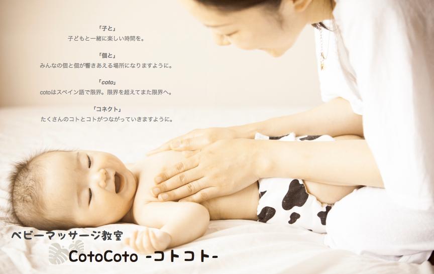 練馬区練馬・大泉学園、石神井公園のベビーマッサージ教室コトコトサイトトップページのイメージ画像