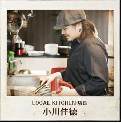LOCAL KITCHEN店長 小川佳徳