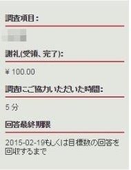 おすすめアンケートサイトバリュード・オピニオンの5分で100円のお小遣い稼ぎができるアンケートでへそくりゲット