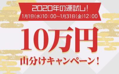 おすすめアンケートモニターinfo10万円山分け