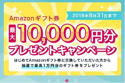 アンケートサイトランキングインフォQでへそくり作りするなら最大1万円キャンペーン