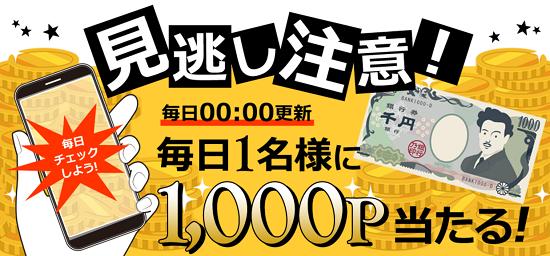 毎日1名に1000円ゲットのチャンス