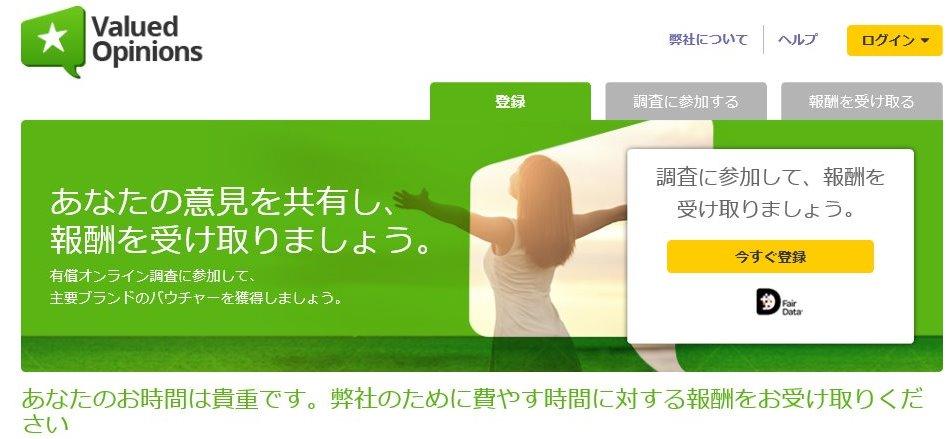 バリュードオピニオン紹介