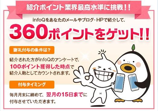 友達紹介で月収10万円稼いで設ける
