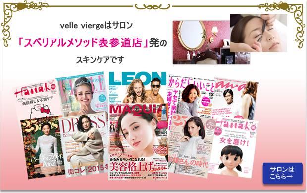 velle viergeはスペリアルメソッド表参道発のスキンケアで、美容専門雑誌・女性誌などメディアに多数掲載されています。