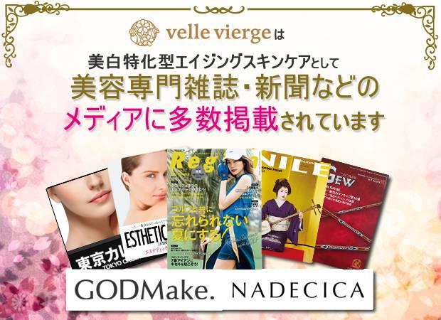 美肌特化エイジングスキンケアとして、美容専門雑誌・新聞などのメディアに多数掲載されています